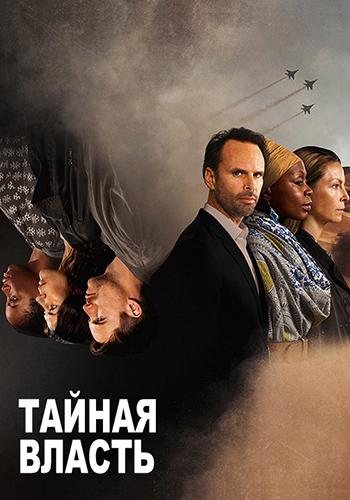 Постер к сериалу Тайная власть. Сезон 2 2019