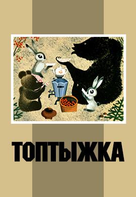 Постер к фильму Топтыжка 1964