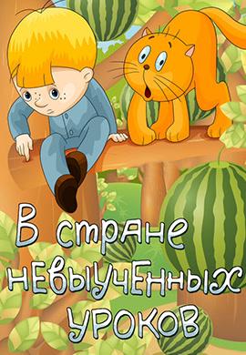 Постер к мультфильму В стране невыученных уроков 1969