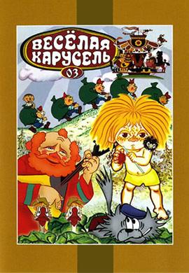 Постер к мультфильму Весёлая карусель. Выпуск 3 1971