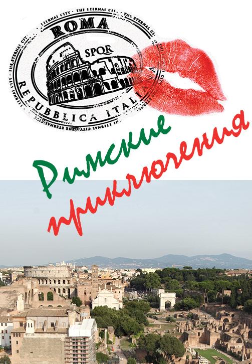 Постер к фильму Римские приключения 2012