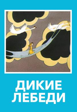 Постер к мультфильму Дикие лебеди 1962