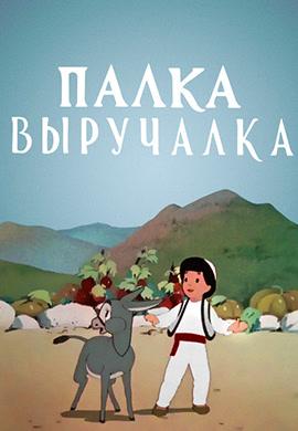 Постер к мультфильму Палка-выручалка 1956
