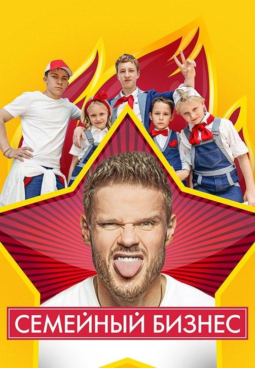 Постер к сериалу Семейный бизнес. Сезон 2. Серия 15 2015