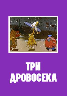 Постер к мультфильму Три дровосека 1959