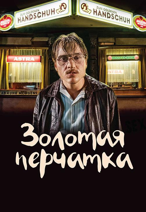 Постер к фильму Золотая перчатка 2019