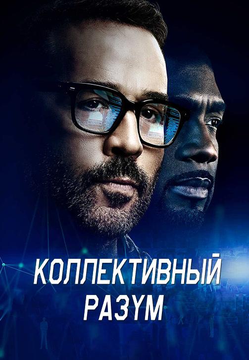 Постер к сериалу Коллективный разум. Сезон 1. Серия 3 2017