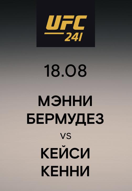 Постер к эпизоду Мэнни Бермудез vs Кейси Кенни 2019