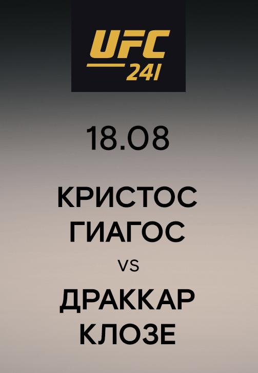 Постер к эпизоду Кристос Гиагос vs Драккар Клозе 2019