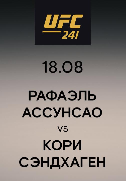 Постер к сериалу Рафаэль Ассунсао vs Кори Сэндхаген 2019