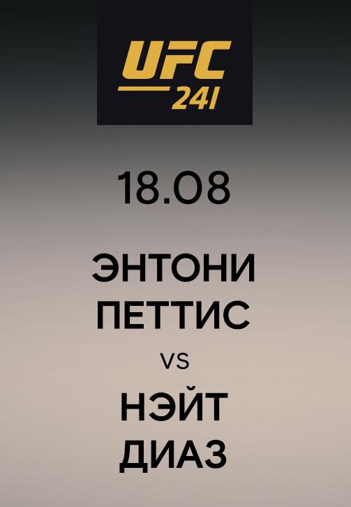 Постер к эпизоду Энтони Петтис vs Нэйт Диаз 2019