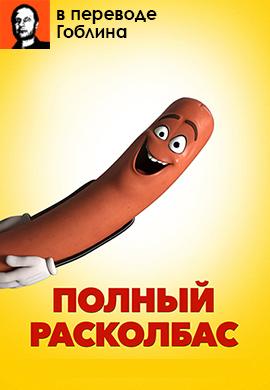 Постер к мультфильму Полный расколбас (в переводе Гоблина) 2016