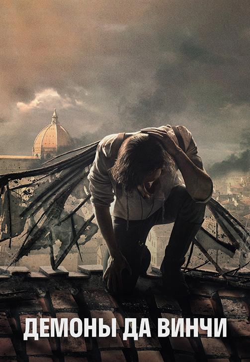 Постер к эпизоду Демоны Да Винчи. Сезон 3. Серия 2 2015