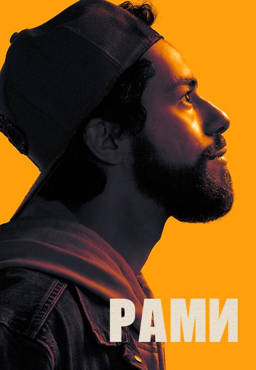 Постер к сезону Рами. Сезон 1 2019