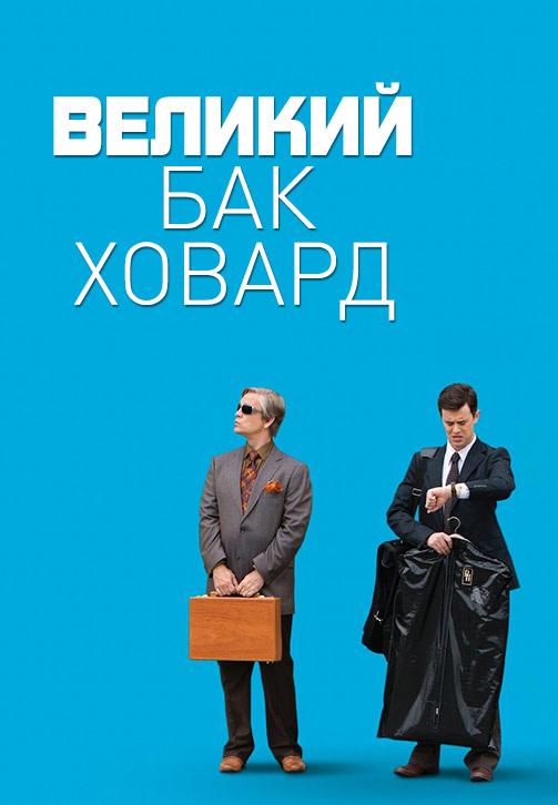 Постер к фильму Великий Бак Ховард 2008
