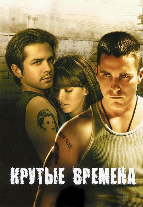 Постер к фильму Крутые времена 2005