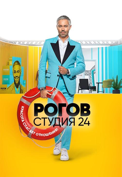 Постер к сериалу Рогов. Студия 24 2018