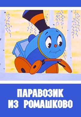 Постер к мультфильму Паровозик из Ромашково 1967