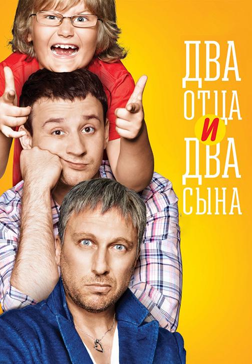 Постер к сериалу Два отца и два сына. Сезон 1. Серия 3 2013