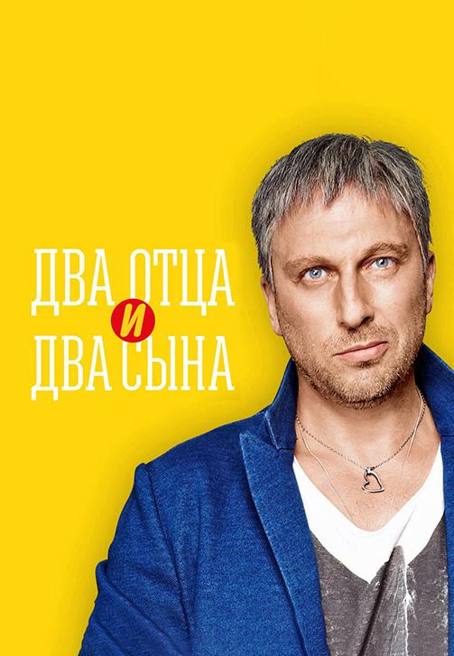 Постер к сериалу Два отца и два сына. Сезон 2. Серия 18 2014