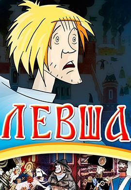 Постер к мультфильму Левша (1964) 1964