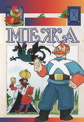 Постер к мультфильму Межа 1967