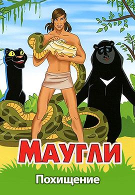Постер к мультфильму Маугли. Похищение 1968