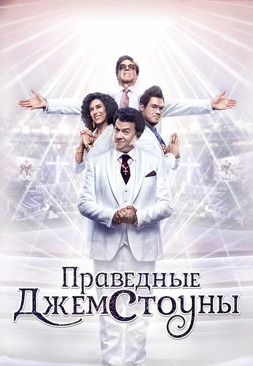 Постер к сериалу Праведные Джемстоуны. Сезон 1 2019