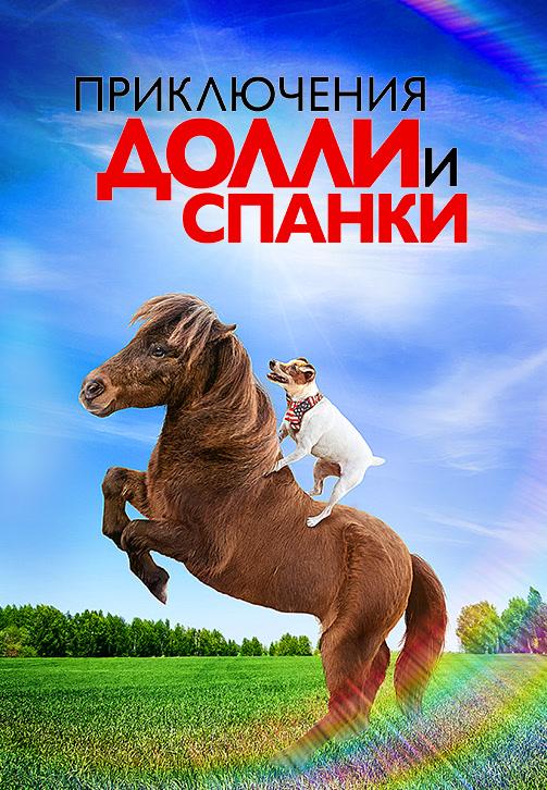 Постер к фильму Приключения Долли и Спанки 2019