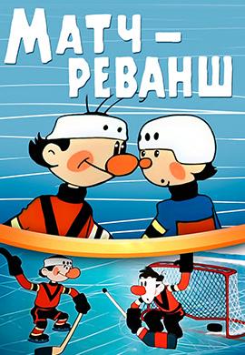 Постер к фильму Матч-реванш 1968