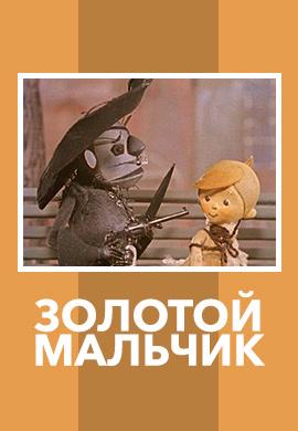 Постер к мультфильму Золотой мальчик 1969