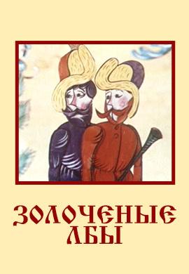 Постер к фильму Золочёные лбы 1971