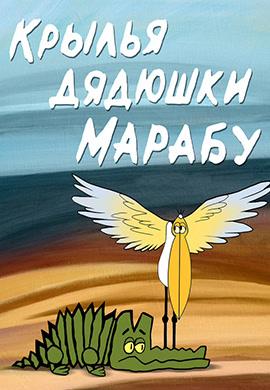 Постер к фильму Крылья дядюшки Марабу 1969