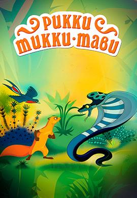 Постер к фильму Рикки-Тикки-Тави 1965