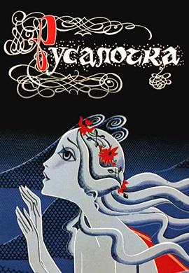 Постер к фильму Русалочка (1968) 1968