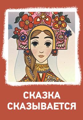 Постер к мультфильму Сказка сказывается 1970