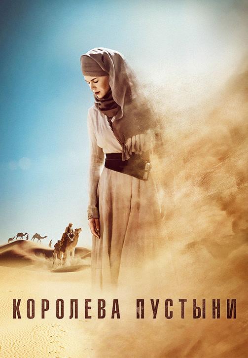 Постер к фильму Королева пустыни 2014