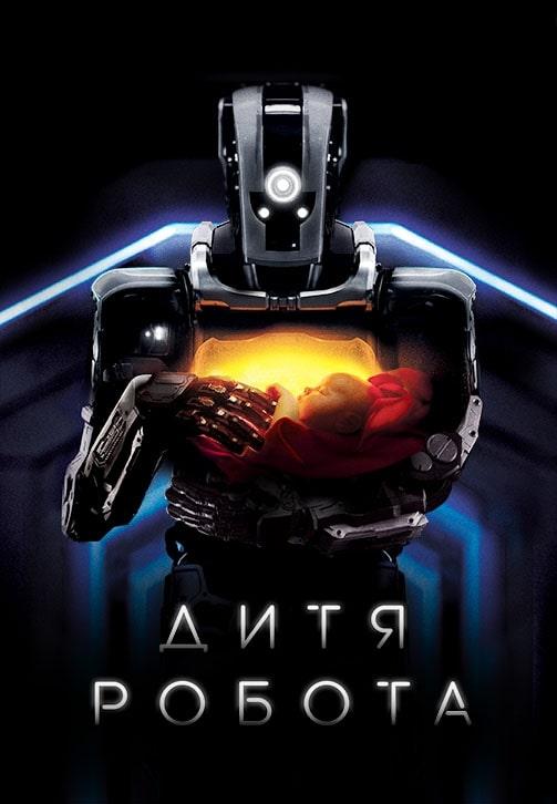 Постер к фильму Дитя робота 2019