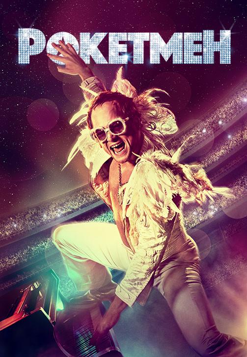 Постер к фильму Рокетмен 2019