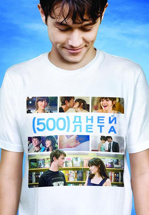 Постер к фильму 500 дней лета 2009