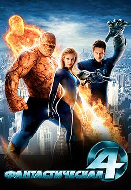 Постер к фильму Фантастическая четвёрка (2005) 2005