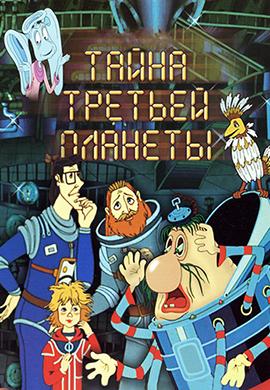 Постер к мультфильму Тайна третьей планеты 1981