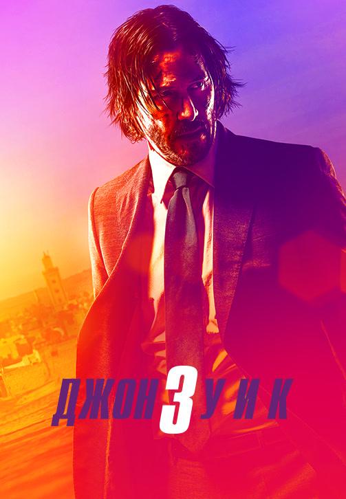 Постер к фильму Джон Уик 3 2019