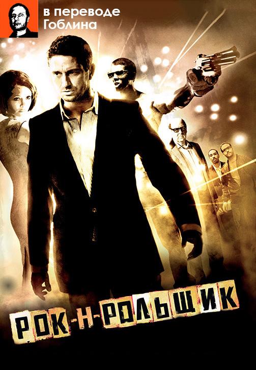 Постер к фильму Рок-н-рольщик (в переводе Гоблина) 2008