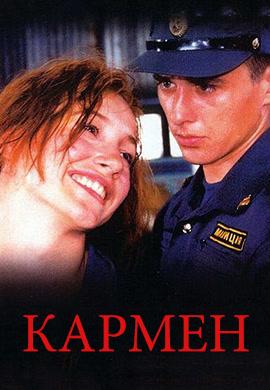 Постер к фильму Кармен 2003