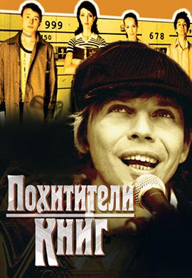 Постер к фильму Похитители книг 2003