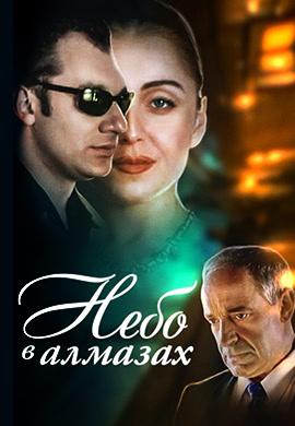 Постер к фильму Небо в алмазах 1999