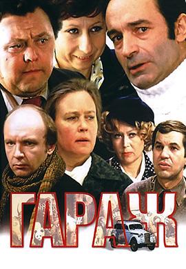 Постер к фильму Гараж 1979