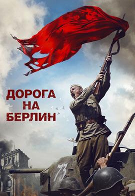 Постер к фильму Дорога на Берлин 2015