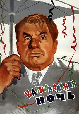 Постер к фильму Карнавальная ночь 1956